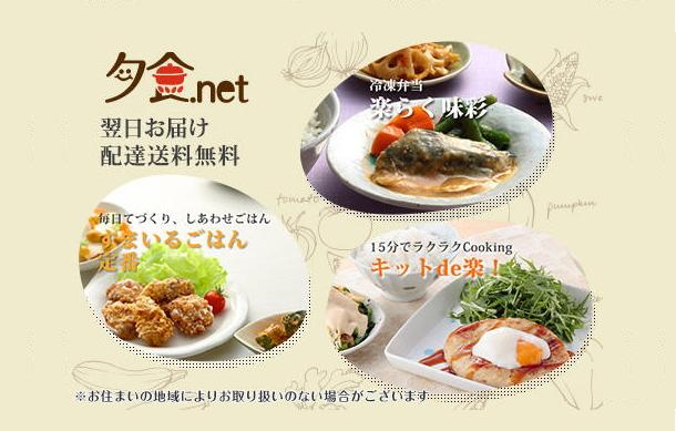 夕食.net(夕食ネット)